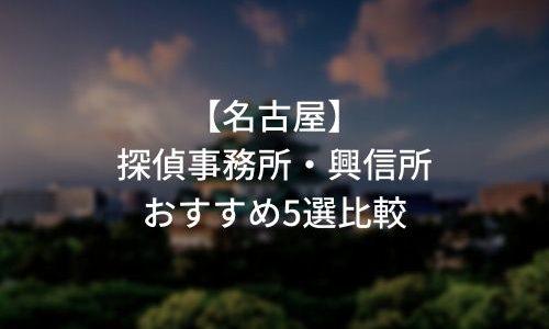 名古屋でおすすめの探偵事務所を比較!探偵事務所毎に料金・特徴を紹介!