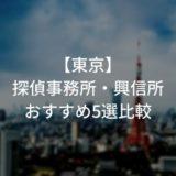 東京 アイキャッチ