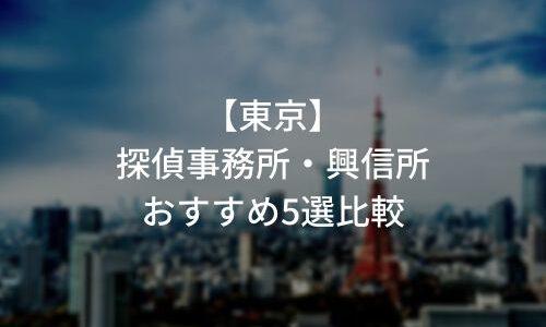東京でおすすめの探偵事務所を比較!料金・特徴を紹介