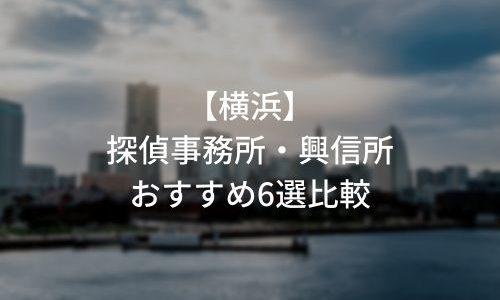 横浜でおすすめの探偵事務所・興信所を比較!調査料金・特徴を紹介