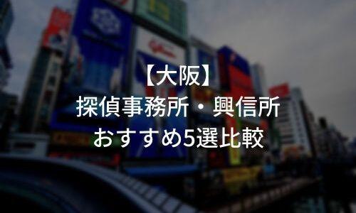 大阪で人気の探偵事務所を徹底比較!探偵事務所の特徴、料金を紹介!