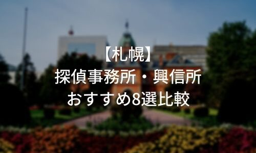 【札幌】浮気調査・人探しにおすすめの探偵事務所・興信所8選を比較!