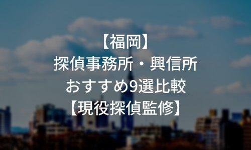 【専門家監修】福岡でおすすめの探偵事務所9選!料金・特徴を徹底比較
