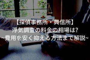 探偵事務所・興信所 アイキャッチ