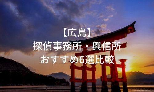 広島でおすすめの探偵事務所を徹底比較!調査の内容も紹介!