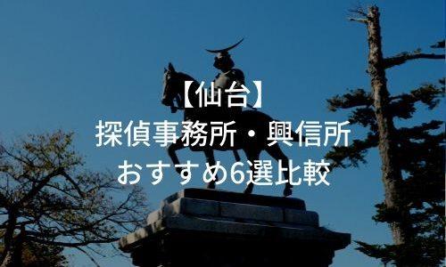 仙台の探偵事務所・興信所おすすめ6選を比較!選び方や調査内容も解説!