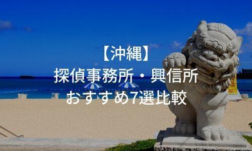 沖縄の探偵事務所・興信所おすすめ7選を比較!選び方や調査内容も解説!